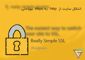 انتقال سایت از http به https با افزونه Really Simple SSL