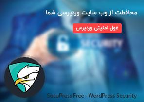 افزونه SecuPress Free – WordPress Security | افزایش امنیت وردپرس