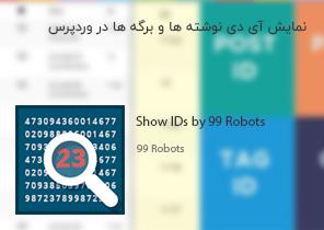 افزونه Show IDs by 99 Robots | آموزش نمایش id نوشته ها و برگه ها