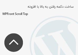 افزونه WPFront Scroll Top | دکمه رفتن به بالا