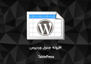 افزونه TablePress | ساخت جدول در وردپرس
