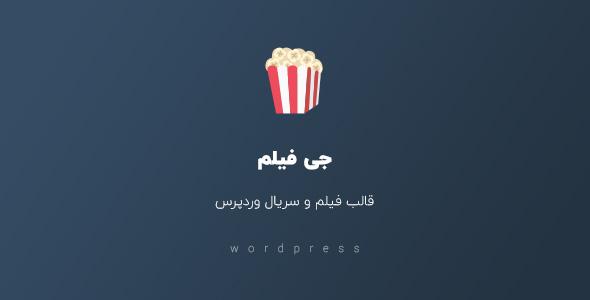 قالب جی فیلم، قالب فیلم و سریال وردپرس jfilm