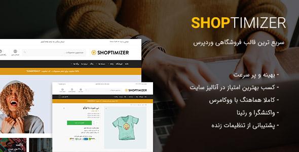 قالب شاپتیمایزر، قالب فروشگاهی وردپرس Shoptimizer، سریع ترین قالب ووکامرس
