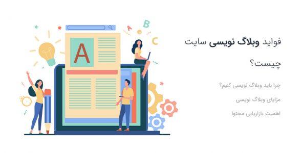 مزایای استفاده از وبلاگ نویسی سایت
