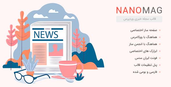 قالب نانومگ، قالب مجله خبری وردپرس nanomag، رایگان و حرفه ای
