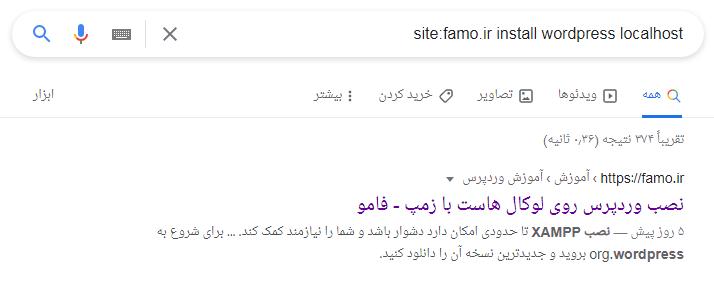 google search - نحوه رفع خطای 400 Bad Request - با 8 راه حل ساده