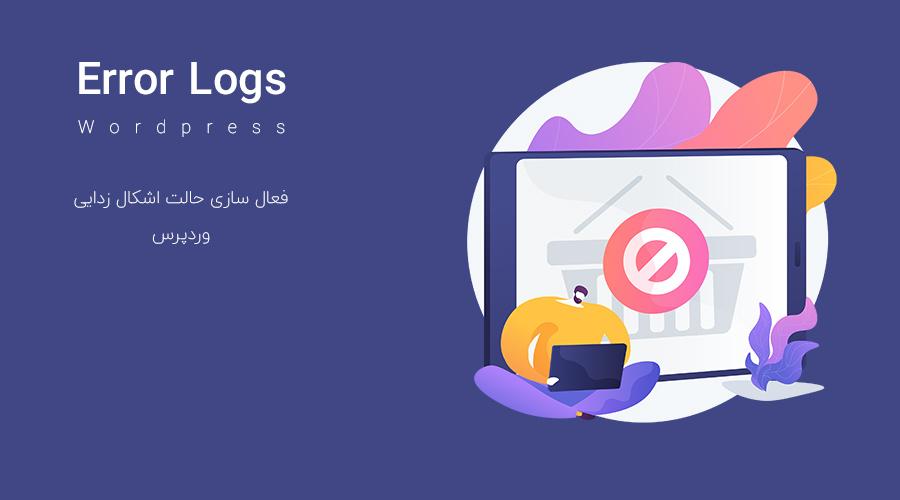 how to enable wordpress error logging - نحوه فعال کردن Error Logs در وردپرس