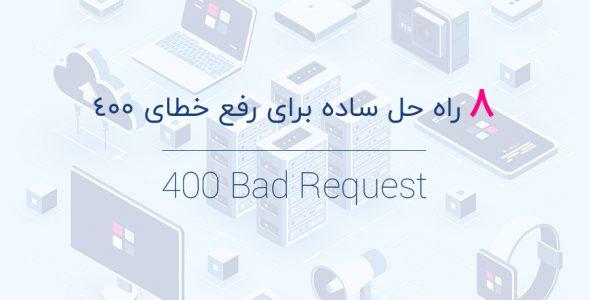 نحوه رفع خطای 400 Bad Request – با 8 راه حل ساده