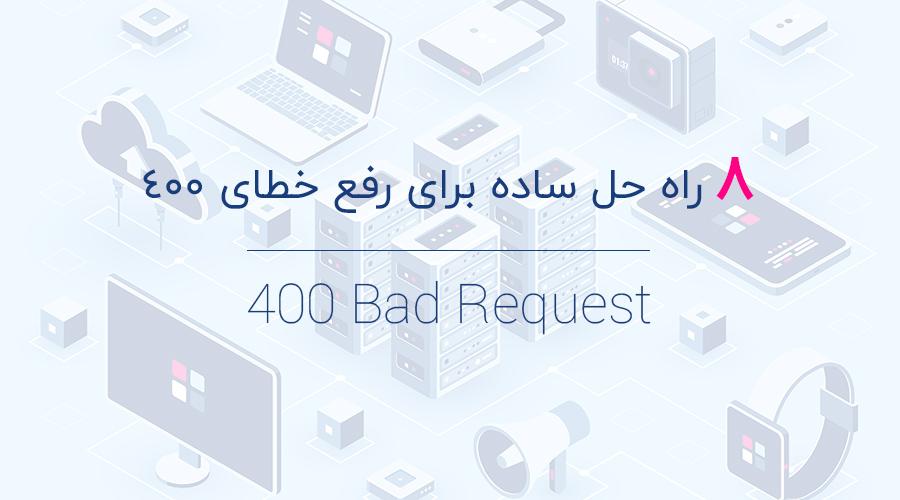 how to fix 400 bad request error - نحوه رفع خطای 400 Bad Request - با 8 راه حل ساده