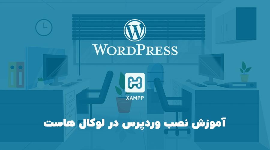 install wordpress localhost - نصب وردپرس روی لوکال هاست با زمپ
