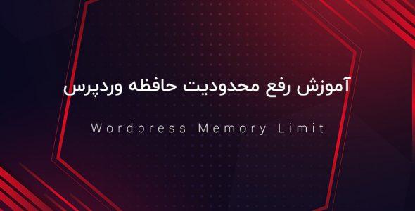 محدودیت حافظه وردپرس – نحوه افزایش PHP Memory Limit