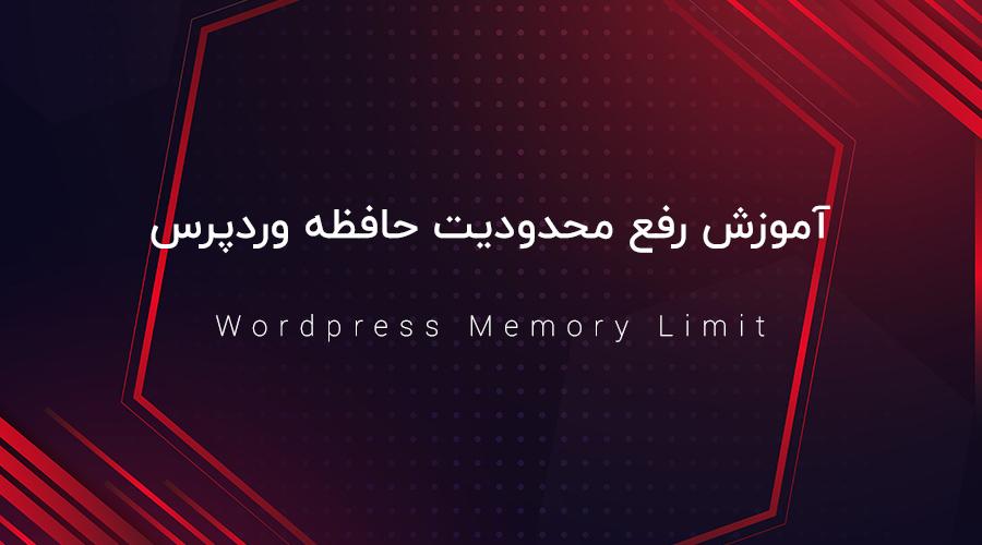 wordpress memory limit - محدودیت حافظه وردپرس - نحوه افزایش PHP Memory Limit